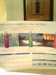 藤田 勇介のブログ-20100719212859.jpg