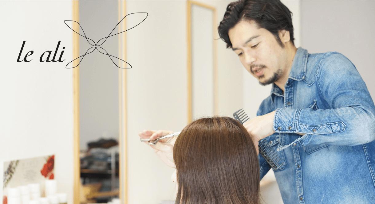 可児市の髪質改善・美容室レアーリ